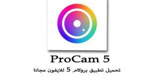 برنامج ProCamera
