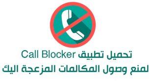 تحميل برنامج Call Blocker