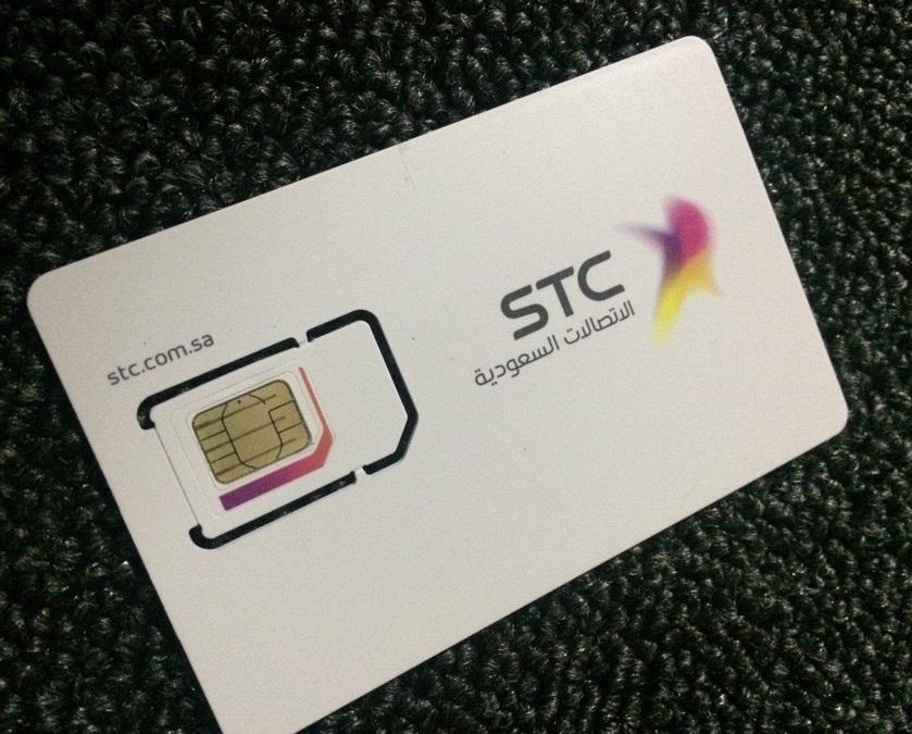 شحن شريحة بيانات stc ببطاقة سوا