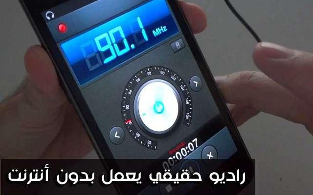 طريقة تثبيت الراديو الحقيقي على هاتفك الأندرويد ويعمل بدون أنترنت
