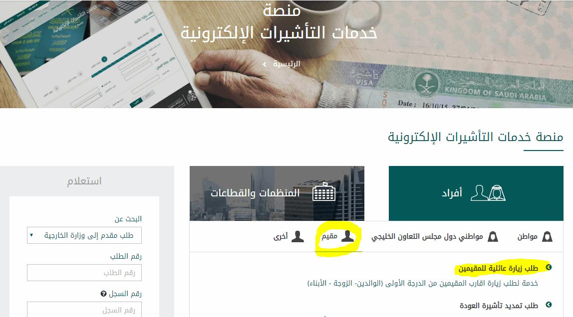 تأشيرة زيارة للسعودية
