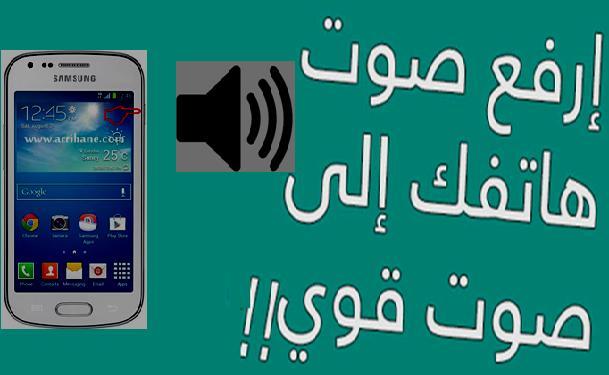 تحميل برنامج رفع صوت الهاتف
