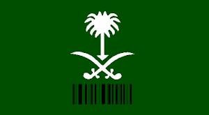 برنامج كشف الاسعار السعوديه للاندرويد