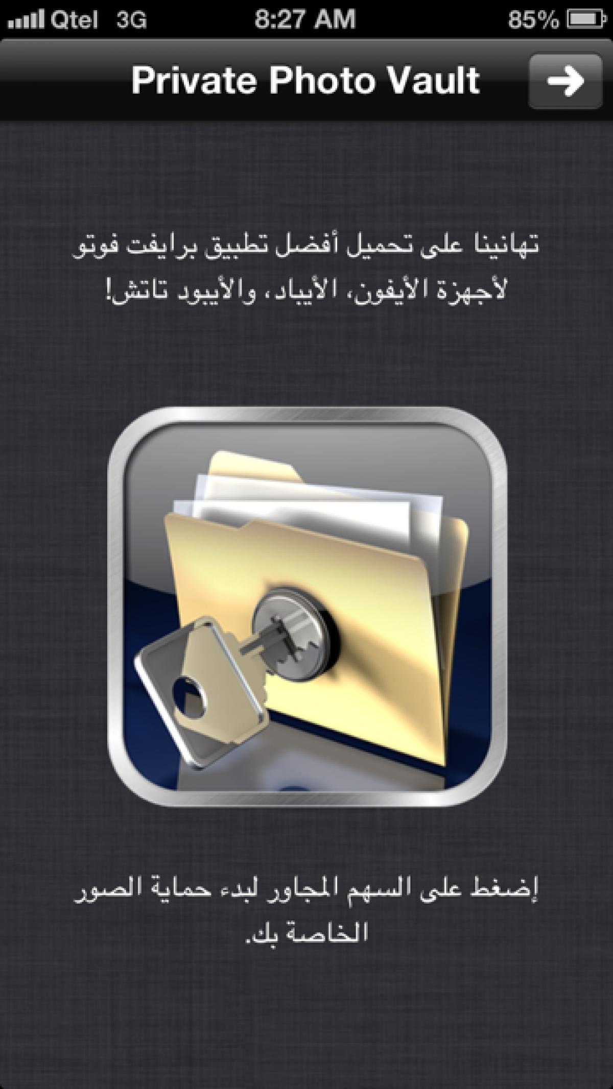 برنامج قفل الصور للايفون Private Photo Vault برامجنا
