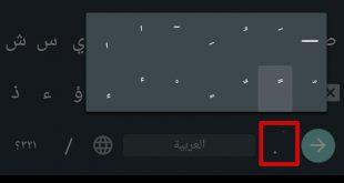 كيف اشكل الحروف من لوحة المفاتيح