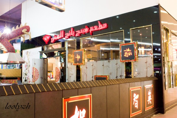 مطعم شينج يانج بالمدينه