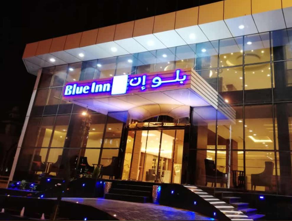 فندق بلو ان