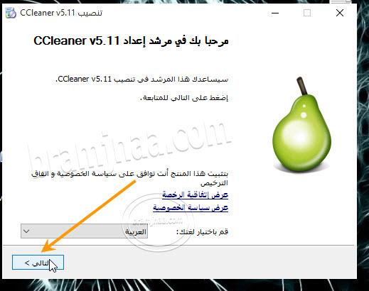 CCleaner 2