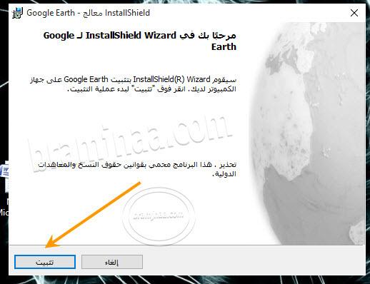GoogleEarth 1