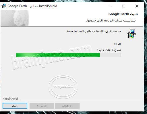 GoogleEarth 2