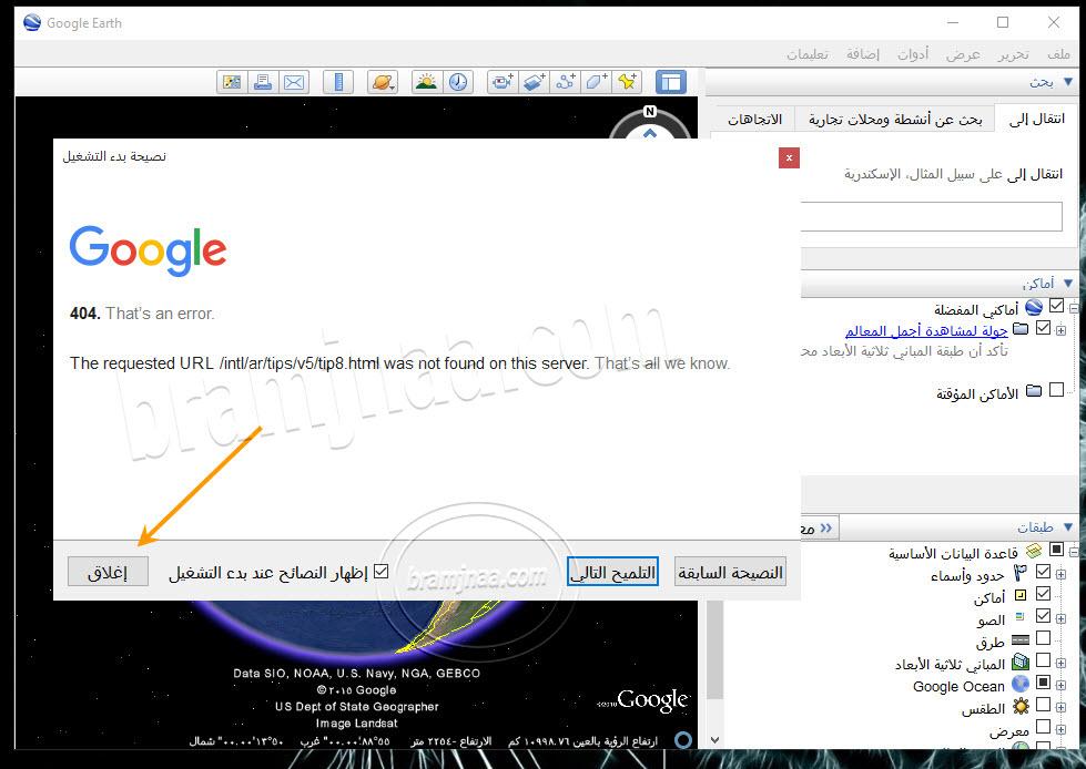 GoogleEarth 4