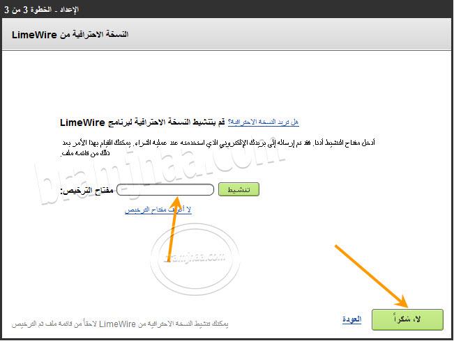 LimeWire 9
