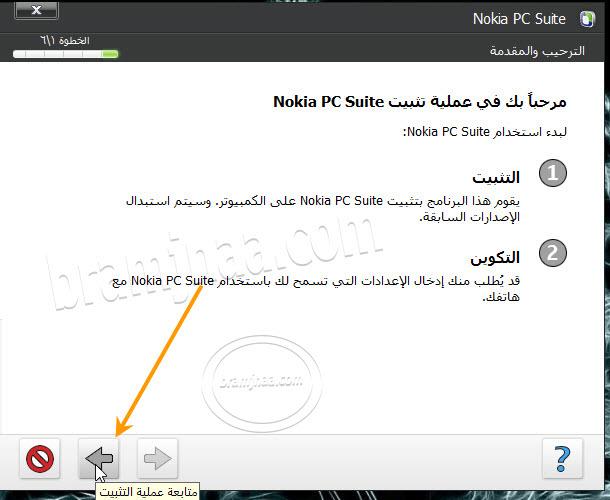Nokia PC Suite 2