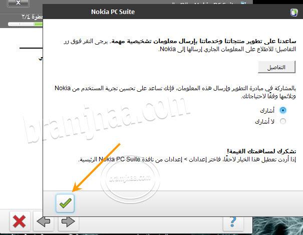 Nokia PC Suite 9