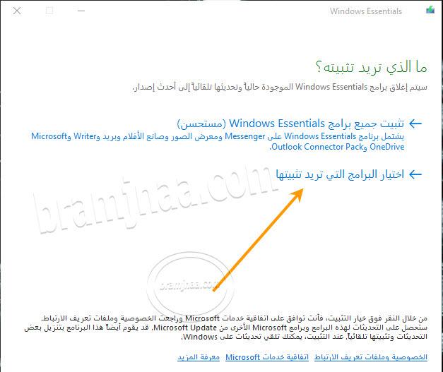 Windows Live Messenger 1