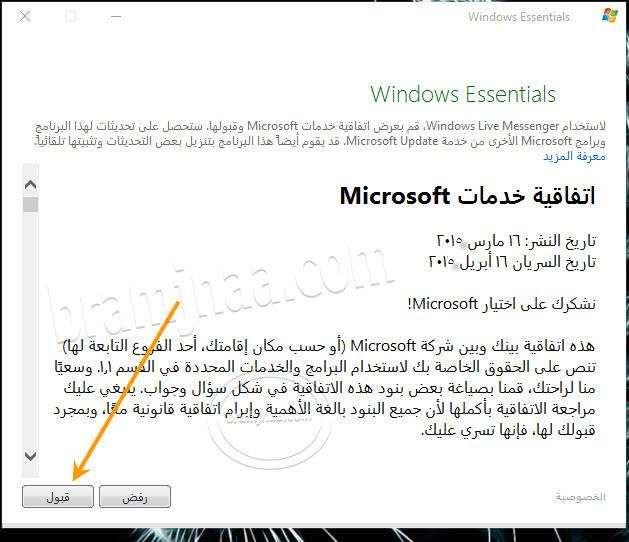 Windows Live Messenger 5