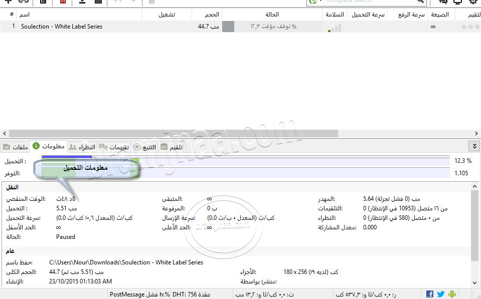uTorrent 10