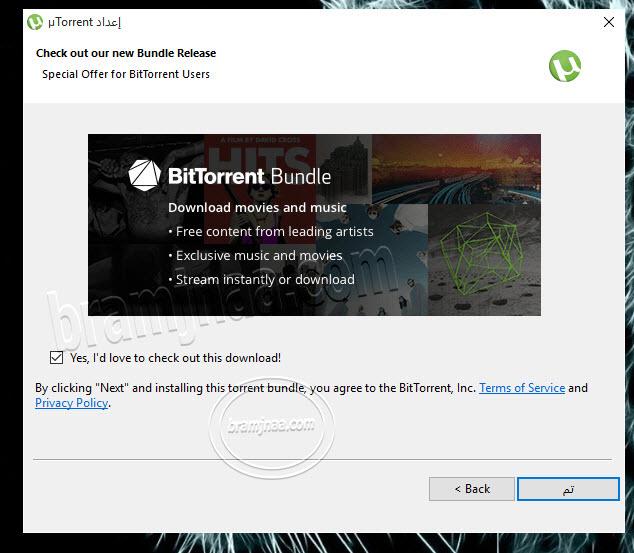 uTorrent 7