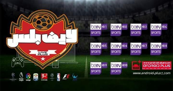 تحميل تطبيق لايف بلس - Live Plus.apk لمشاهدة المباريات وقنوات التلفزيون بث مباشر للاندرويد