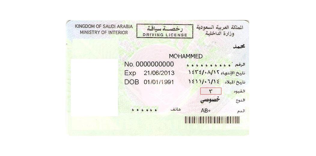 رخصة قيادة السعودية