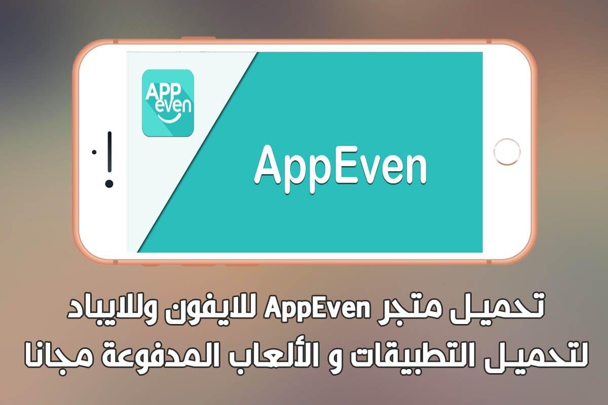 متجر AppEven