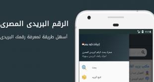 برنامج الرقم البريدى المصرى
