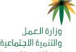 """نتيجة بحث الصور عن وزارة  العمل فى السعودية"""""""
