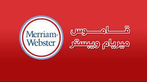 تحميل برنامج القاموس Merriam-Webster's