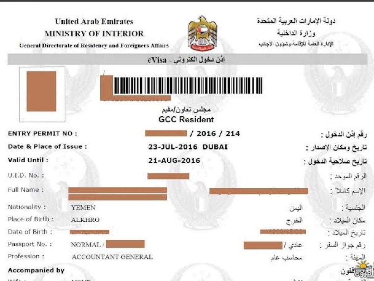 خطوات استخراج تاشيرة دبي للمقيمين في السعودية بسهولة برامجنا