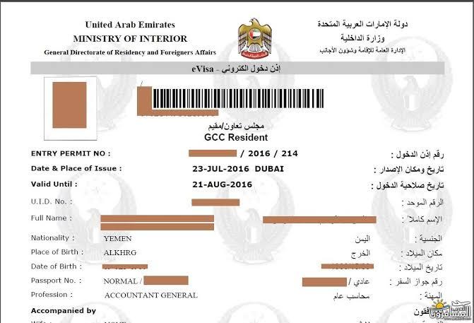 تأشيرة الدخول للإمارات
