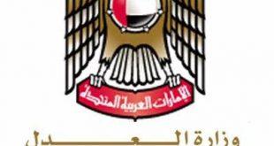 """نتيجة بحث الصور عن وزارة العدل الاماراتية"""""""