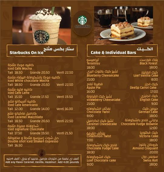 منيو ستارباکس في المملكة العربية السعودية برامجنا