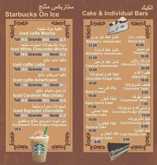 منيو مشروبات ستاربكس فى المملكة العربية السعودية