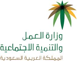 وزارة العمل فى السعودية