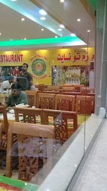 مطعم زمزم تونايت