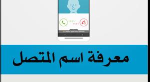 نتيجة بحث الصور عن برنامج التعرف على هوية المتصل
