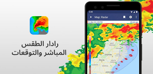 ‪برنامج The Weather Radar‬‏