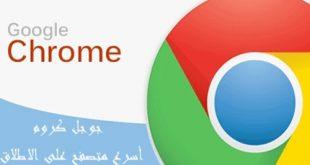 نتيجة بحث الصور عن متصفح جوجل كروم