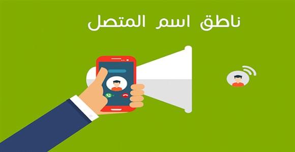 تطبيق نطق اسم المتصل
