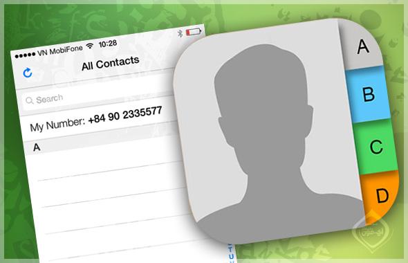 حل مشكلة عدم ظهور الاسماء بجهات الاتصال للايفون