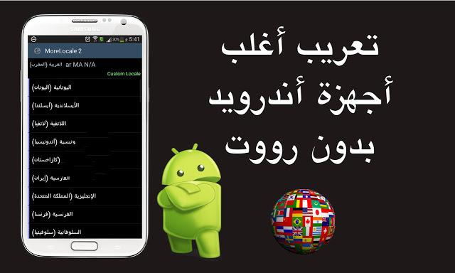 تحميل تطبيق تعريب الهاتف