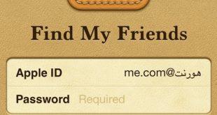 نتيجة بحث الصور عن برنامج Find My friends