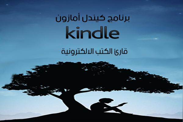 تنزيل برنامج Amazon Kindle