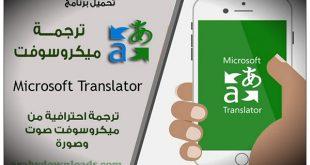 نتيجة بحث الصور عن برنامج ميكروسوفت  مترجم