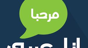 تحميل برنامج شات عربى