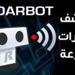 نتيجة بحث الصور عن radarbot pro