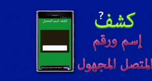 تحميل تطبيق معرفة اسم المتصل من رقمه