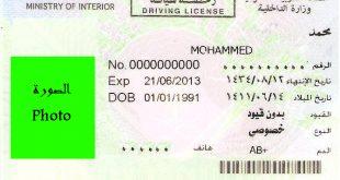 خطوات استخراج رخصة قيادة بدل فاقد