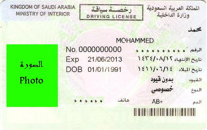 خطوات استخراج رخصة قيادة في السعودية برامجنا