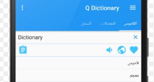 قاموس q dictionary